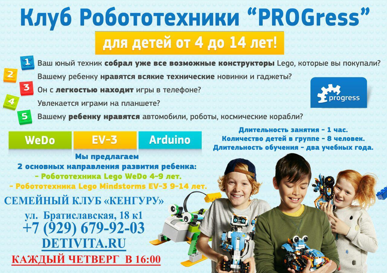 Клуб робототехники PROGress